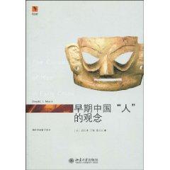 """早期中国""""人""""的观念"""