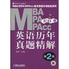 MBA/MPA/MPAcc联考英语专项训练系列•英语历年真题精解(第2版)(2011版)