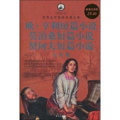 欧•亨利短篇小说、莫泊桑短篇小说、契诃夫短篇小说大全集(超值白金版)