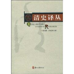 清史譯叢(第9輯)(羅威廉專輯)