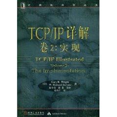TCP/IP詳解•卷2:實現