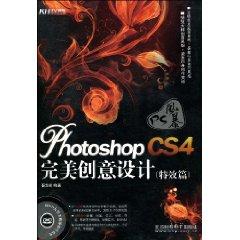 Photoshop CS4完美创意设计:特效篇(附赠DVD光盘1张)