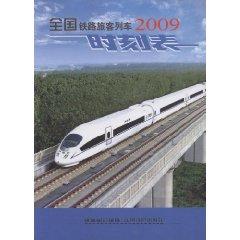 2009全國鐵路旅客列車時刻表