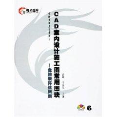 CAD室内设计施工图常用图块:金牌康体休闲类(附光盘)
