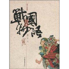 日本戰國物語(下冊)