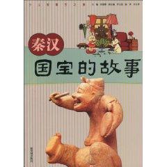 秦漢國寶的故事
