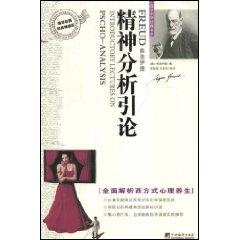 精神分析引论(缩译彩图经典畅销版)