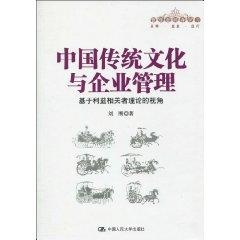 中国传统文化与企业管理:基于利益相关者理论的视角