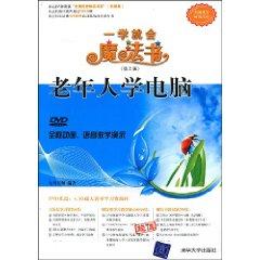 老年人学电脑(第2版)(配DVD光盘1张)