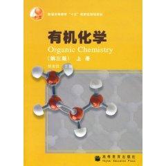 普通高等教育十五国家级规划教材•有机化学(上)