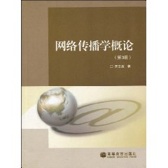 网络传播学概论(第3版)