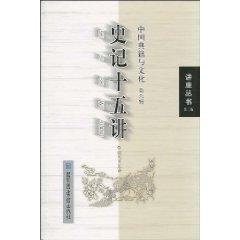 史记十五讲•中国典籍与文化(第6辑)