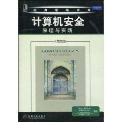 計算機安全原理與實踐(英文版)