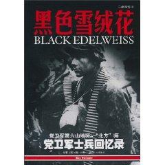 二战风云3•黑色雪绒花:党卫军士兵回忆录(附CD光盘1张)
