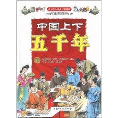 中国青少年成长新阅读:中国上下五千年:下