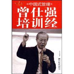 曾仕强培训经:中国式管理
