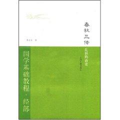 春秋三傳:亂世的青史