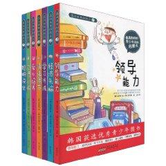 面向未來的孩子1-7(套裝共7冊)