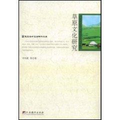 草原文化研究