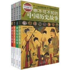 你不可不知的學生探索書系:中國名人故事•世界曆史故事•世界名人故事•中國曆史故事(套裝全4冊)