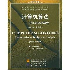 計算機算法:設計與分析導論(第3版影印版)
