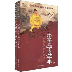 中華上下五千年(套裝上下冊)(第4版)
