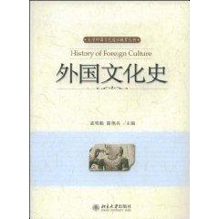 外國文化史