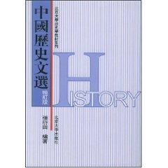 北京大學曆史學教材系列•中國曆史文選(增訂版)