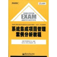 系统集成项目管理案例分析教程