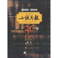小說月報30年(卷五)(2000-2004)