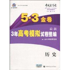 曲一线科学备考.5•3金卷.最新3年高考模拟试卷整编:历史(2011年高考专用)