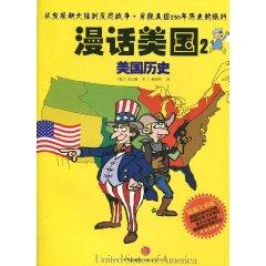 漫话美国2:美国历史(最新全彩版)