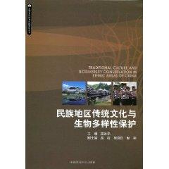 民族地区传统文化与生物多样性保护