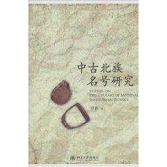 中古北族名号研究