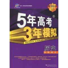 5年高考3年模拟•历史教师用书(2010 B版)(附赠光盘1张)