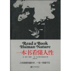 一本書看懂人性