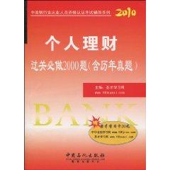 2010中国银行业从业人员资格认证考试辅导系列:个人理财过关必做2000题(含历年真题)(附圣才学习