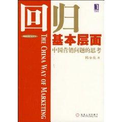 回归基本层面:中国营销问题的思考