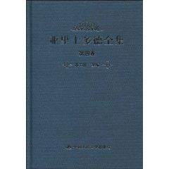 亚里士多德全集(第4卷)