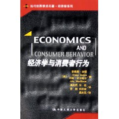 經濟學與消費者行為