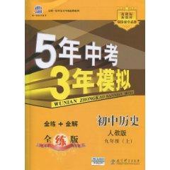 曲一线科学备考•5年中考3年模拟:初中历史(9年级上)(人教版)(2011版)