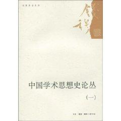 中國學術思想史論叢(1)