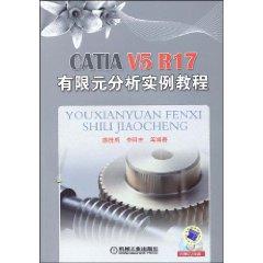 CATIA V5R17有限元分析实例教程(附赠CD光盘1张)