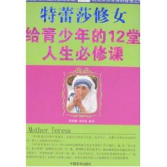 特蕾莎修女給青少年的12堂人生必修課