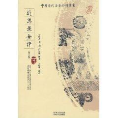 近思录全译(修订版)
