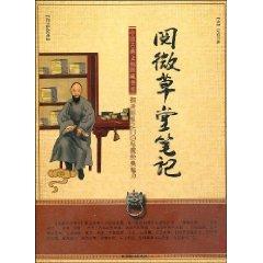 閱微草堂筆記(白話全譯)(紀昀)封面圖片