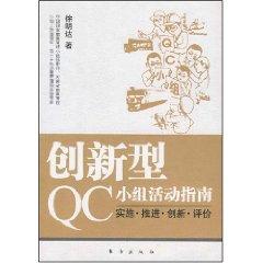 創新型QC小組活動指南