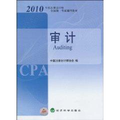 2010年度注冊會計師全國統一考試輔導教材:審計