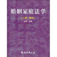婚姻家庭法学(上册•教材)