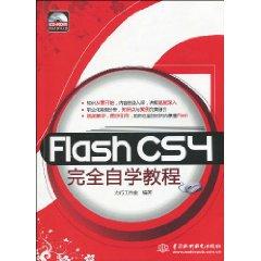 Flash CS4完全自學教程(附CD光盤1張)